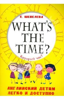 Который час? What