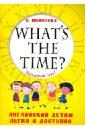 Который час? What's the time?: Английский детям легко, Шевелева Екатерина Борисовна