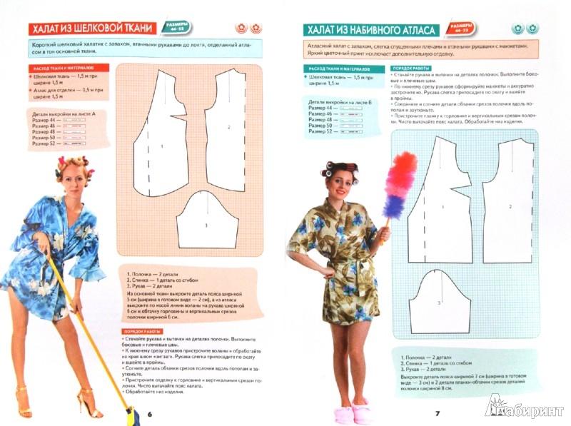 Иллюстрация 1 из 7 для Шьем халаты, пижамы, пеньюары. Оригинальные модели на каждый день - Светлана Ермакова   Лабиринт - книги. Источник: Лабиринт
