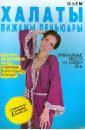 Фото - Ермакова Светлана Олеговна Шьем халаты, пижамы, пеньюары. Оригинальные модели на каждый день халаты и пижамы