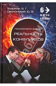 Психологическая реальность конфликта психологические подсказки руководителю