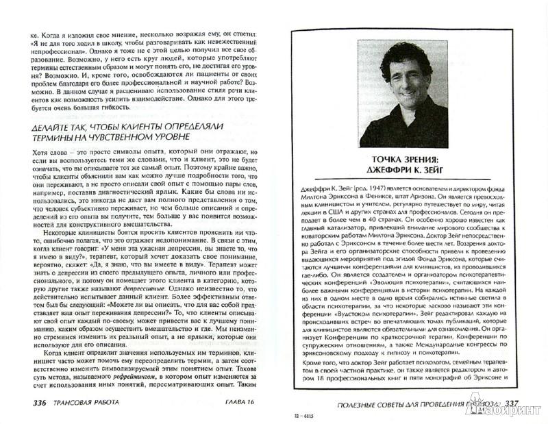 Иллюстрация 1 из 8 для Трансовая работа. Введение в практику клинического гипноза - Майкл Япко | Лабиринт - книги. Источник: Лабиринт