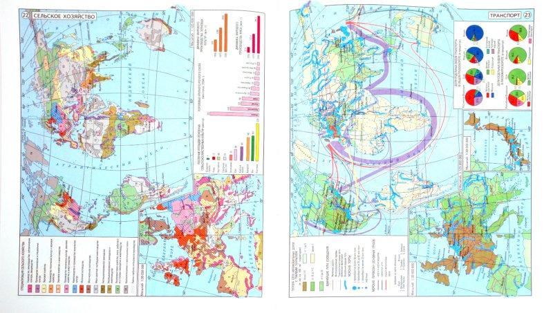 Атлас 10 класс география карты