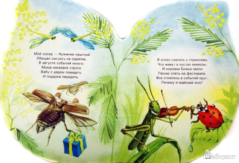 Иллюстрация 1 из 6 для На березовом листочке - Александр Сафонов | Лабиринт - книги. Источник: Лабиринт