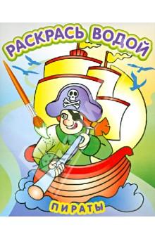 Водная раскраска в сказках. Пираты