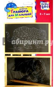"""Набор """"Золотая гравюра"""" для малышей, 2 картинки, в ассортименте (12833)"""