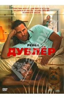 Дублёр (DVD)