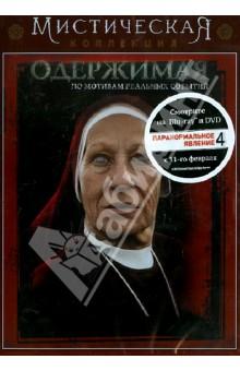 Одержимая (DVD) книги эксмо сыны анархии братва