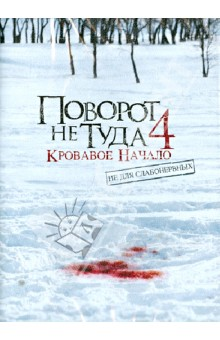 Поворот не туда 4. Кровавое начало (DVD)