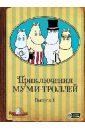 Приключения Муми-троллей. Выпуск 1. Серии 1-6 (DVD)