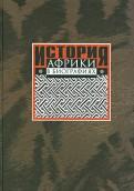 История Африки в биографиях
