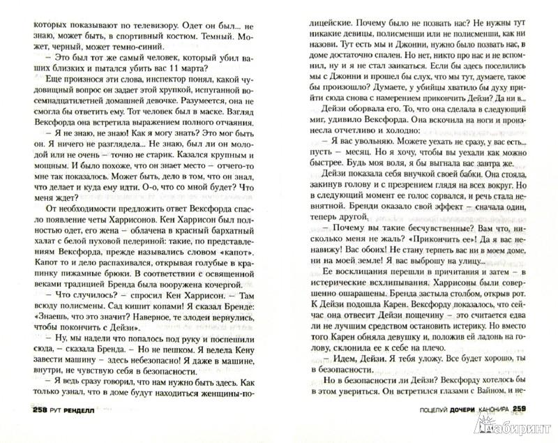 Иллюстрация 1 из 7 для Поцелуй дочери канонира - Рут Ренделл   Лабиринт - книги. Источник: Лабиринт