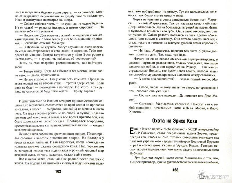 Иллюстрация 1 из 2 для Командир Разведгруппы. За линией фронта - Анатолий Терещенко | Лабиринт - книги. Источник: Лабиринт