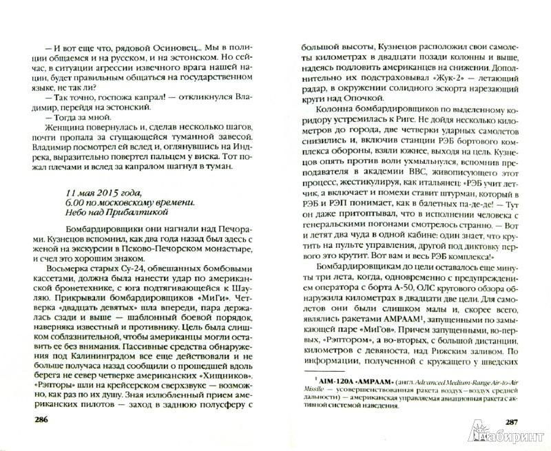 Иллюстрация 1 из 6 для Горячая весна 2015-го - Михаил Луговой | Лабиринт - книги. Источник: Лабиринт