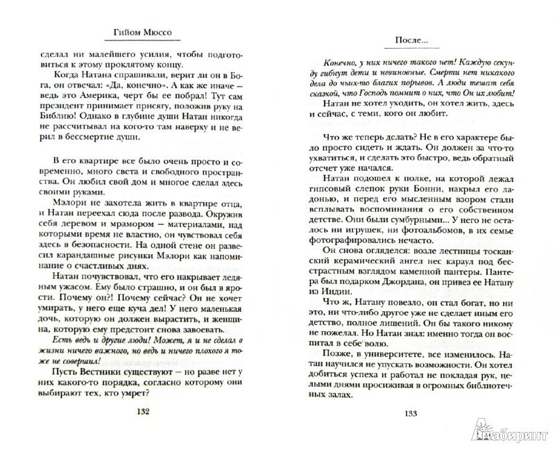 Иллюстрация 1 из 7 для После... - Гийом Мюссо | Лабиринт - книги. Источник: Лабиринт