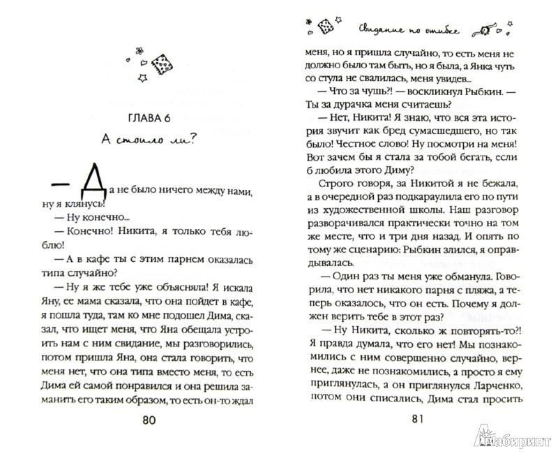 Иллюстрация 1 из 6 для Свидание по ошибке - Мария Чепурина | Лабиринт - книги. Источник: Лабиринт