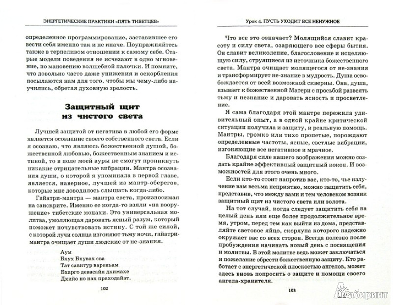 Иллюстрация 1 из 21 для Пять тибетцев. Практики подъема и развития энергетики организма (+CD) - Шенг Ки | Лабиринт - книги. Источник: Лабиринт