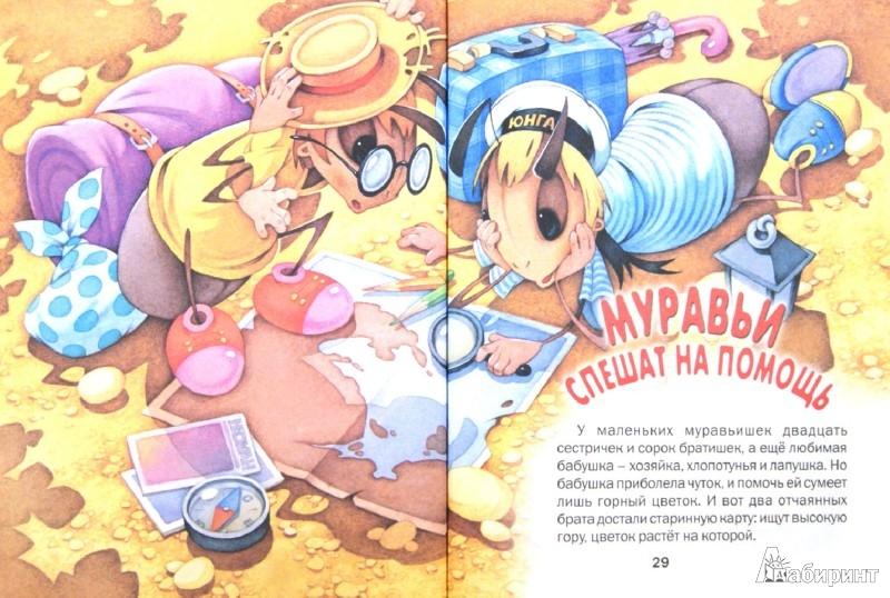 Иллюстрация 1 из 9 для Муравьи спешат на помощь | Лабиринт - книги. Источник: Лабиринт