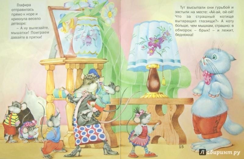 Иллюстрация 1 из 11 для Приключения веселых мышат - Елена Агинская | Лабиринт - книги. Источник: Лабиринт