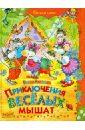 Агинская Елена Николаевна Приключения веселых мышат агинская елена николаевна считалочки
