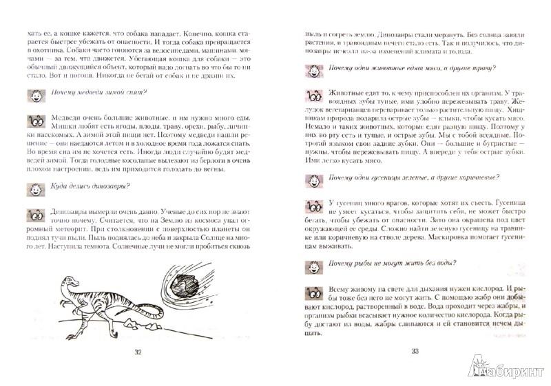 Иллюстрация 1 из 9 для 100 ответов на вопросы почемучки. Советы родителям любознательных детей - Александра Лиуконен | Лабиринт - книги. Источник: Лабиринт