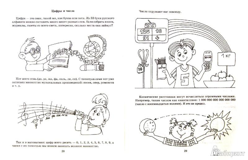Иллюстрация 1 из 16 для Я учусь писать цифры - Тамара Клементовича | Лабиринт - книги. Источник: Лабиринт