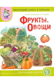 Тематический словарь в картинках: Мир растений и грибов. Фрукты. Овощи