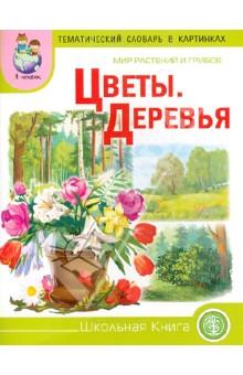 Тематический словарь в картинках. Мир растений и грибов. Цветы. Деревья