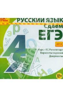 Русский язык. Сдаем ЕГЭ 2013 (CDpc)
