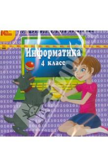 Информатика. 4 класс (CDpc) повседневная жизнь русского народа x xvii веков электронное учебное пособие для 7 класса cdpc