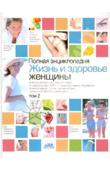 Жизнь и здоровье женщины. Полная энциклопедия. В 2-х томах. Том 2