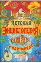 Меннен Патрисия Детская энциклопедия в картинках