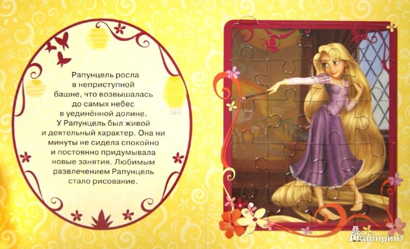 Иллюстрация 1 из 8 для Рапунцель. Запутанная история. Мозаика-малышка | Лабиринт - книги. Источник: Лабиринт