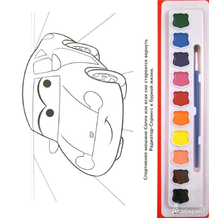 Иллюстрация 1 из 2 для Тачки. На старт! Раскраски и краски | Лабиринт - книги. Источник: Лабиринт