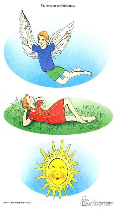 Иллюстрация 1 из 10 для Слова-иностранцы. Часть 1. Учебно-игровой комплект - Панова, Гусева | Лабиринт - книги. Источник: Лабиринт