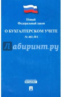 """Федеральный закон РФ """"О бухгалтерском учете"""" № 402-ФЗ от 6 декабря 2011 г."""