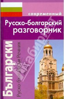 Современный Русско-болгарскиий разговорник