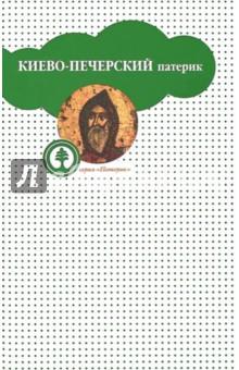 Киево-Печерский Патерик, или Сказания о житии и подвигах святых угодников Киево-Печерской Лавры