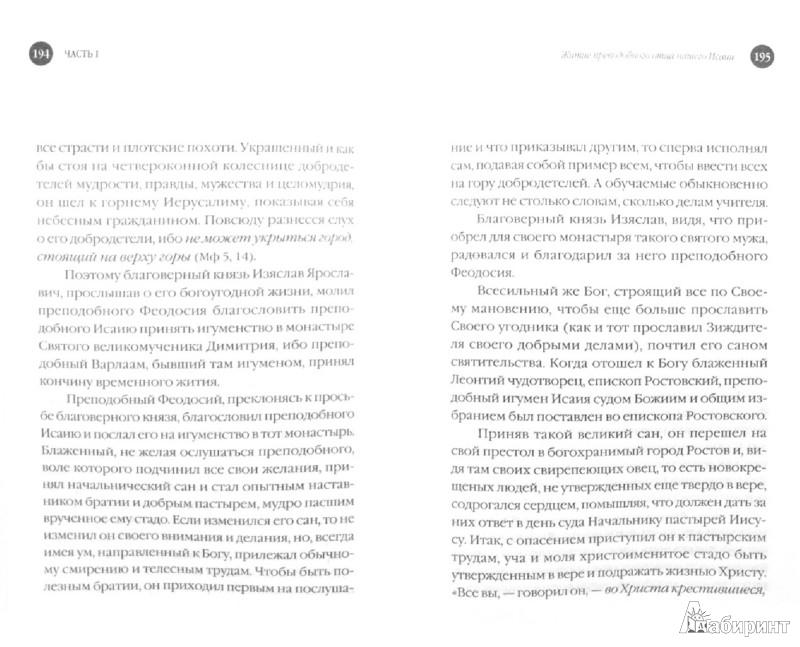Иллюстрация 1 из 3 для Киево-Печерский Патерик, или Сказания о житии и подвигах святых угодников Киево-Печерской Лавры   Лабиринт - книги. Источник: Лабиринт