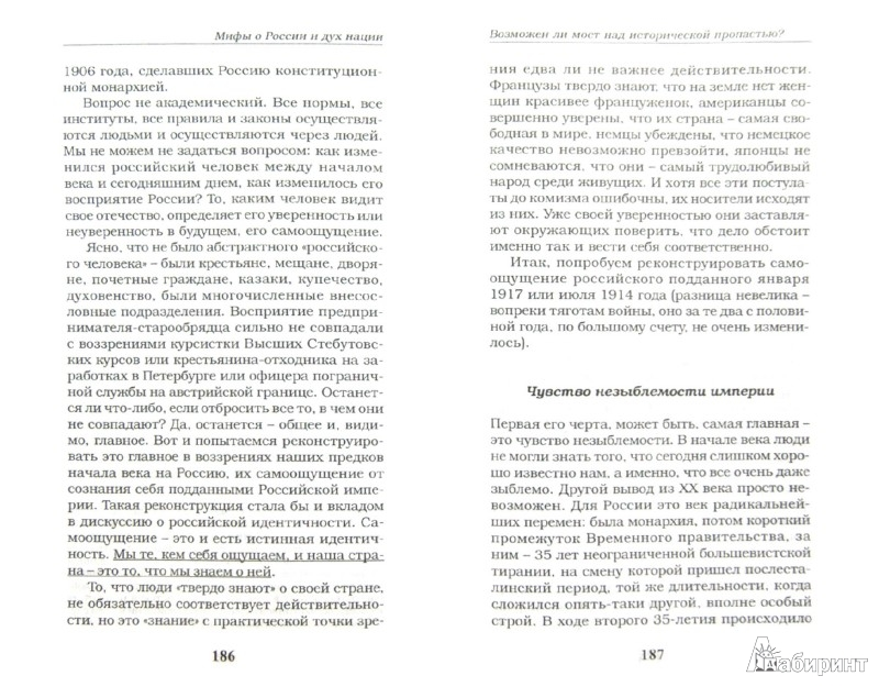 Иллюстрация 1 из 12 для Мифы о России и дух нации - Александр Горянин | Лабиринт - книги. Источник: Лабиринт