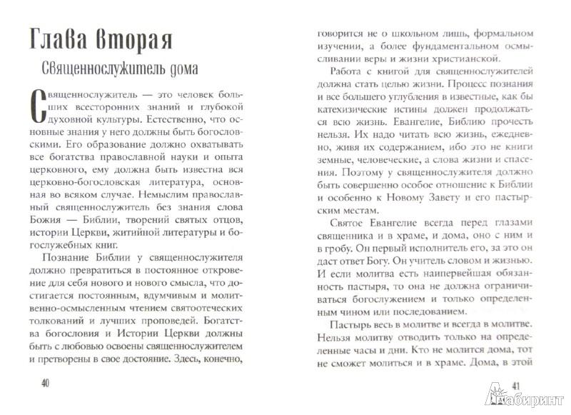 Иллюстрация 1 из 13 для Пастырская эстетика | Лабиринт - книги. Источник: Лабиринт