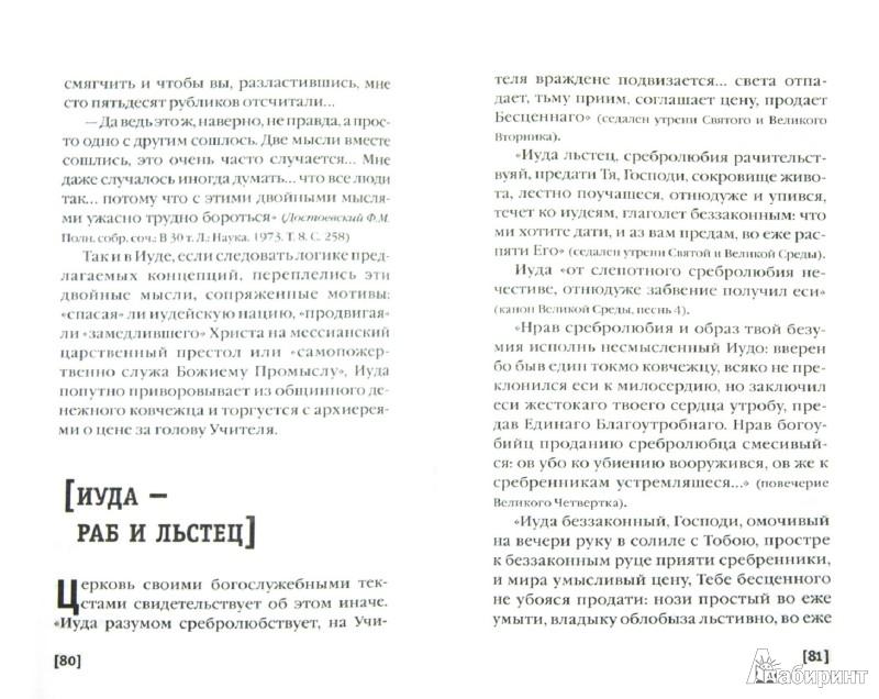 Иллюстрация 1 из 14 для Поцелуй Иуды - Олеся Николаева | Лабиринт - книги. Источник: Лабиринт