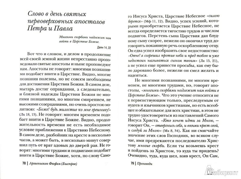 Иллюстрация 1 из 9 для Сия вера отеческая - Феофан Архиепископ   Лабиринт - книги. Источник: Лабиринт