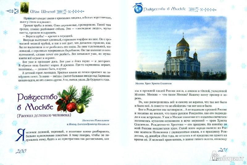 Иллюстрация 1 из 10 для Христос рождается. Рождественский сборник | Лабиринт - книги. Источник: Лабиринт