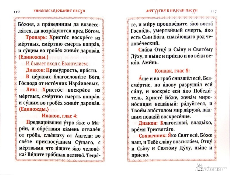 Иллюстрация 1 из 5 для Чинопоследование  во Святую и Великую Неделю Пасхи | Лабиринт - книги. Источник: Лабиринт