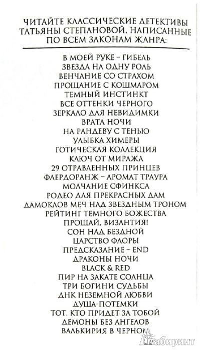 Иллюстрация 1 из 6 для Врата ночи - Татьяна Степанова | Лабиринт - книги. Источник: Лабиринт