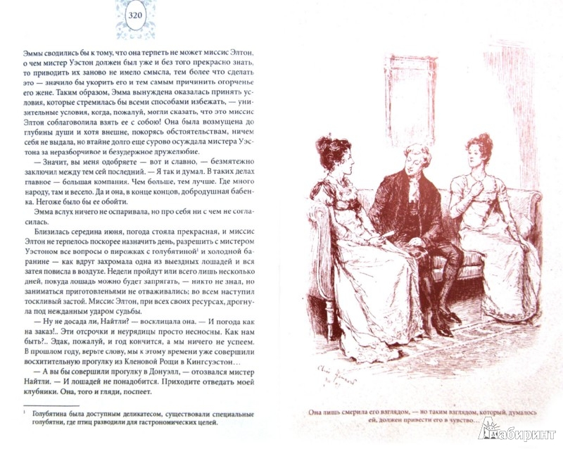 Иллюстрация 1 из 12 для Эмма - Джейн Остин | Лабиринт - книги. Источник: Лабиринт