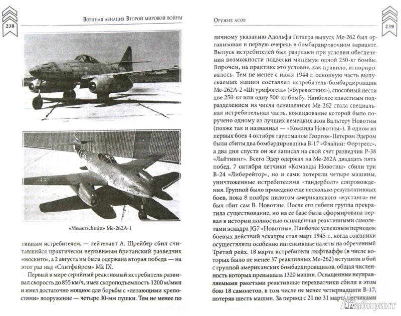 Иллюстрация 1 из 7 для Военная авиация Второй мировой войны - Ян Чумаков | Лабиринт - книги. Источник: Лабиринт