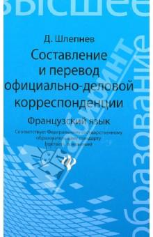 Составление и перевод официально-деловой корреспонденции. Французский язык. Учебное пособие