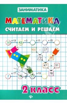 Математика. Считаем и решаем. 2 класс